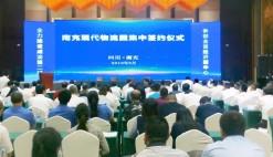 达海南鑫产业园正式落地 助力南充发展新跨越